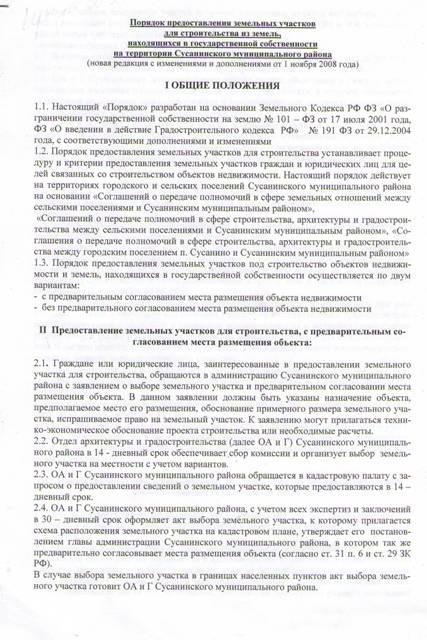указал примеры искового заявления об установлении границ земельного участка Совет, спросил