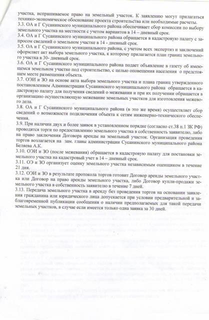 заявление о предоставлении в аренду земельного участка для размещения пара